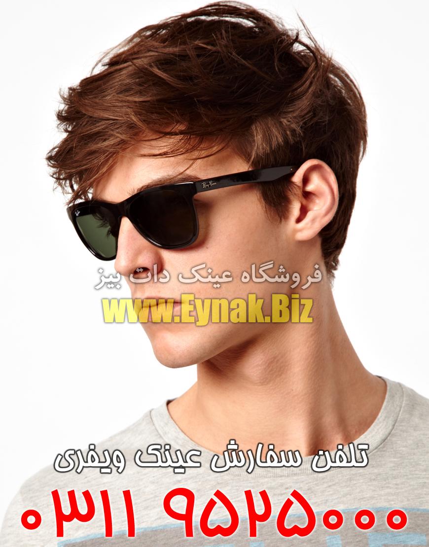 خرید عینک آفتابی ریبن ویفری