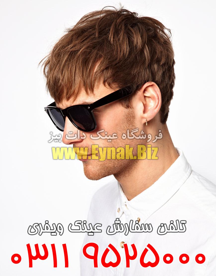 خرید پستی عینک ویفری