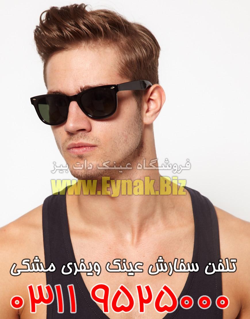 عینک های ویفری ریبن